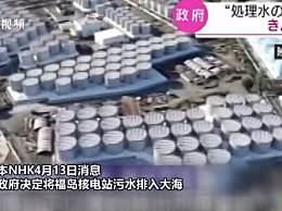 日本政府正式决定福岛核废水排海