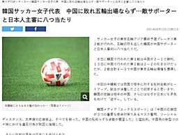 女足得胜韩媒见怪中国球迷