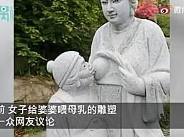 女子给婆婆喂母乳雕塑被拆除