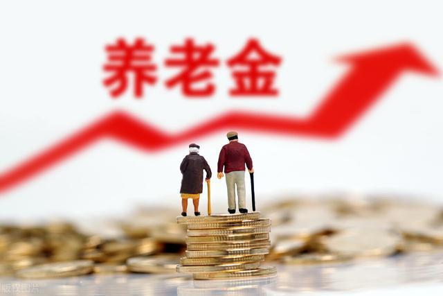 2021年退疗养老金下跌幅度是几多