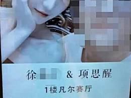 网红项思醒被曝瞒男伴侣和富二代订亲