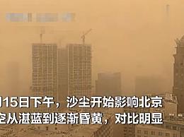 北京沙尘来袭 天空昏黄一片