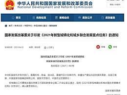 国度发改委划定严禁扶植丑恶修建