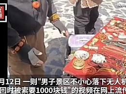 旅客回应丢无人机被索要1000元偿还费
