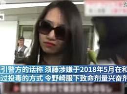 日本77岁富豪遭毒杀