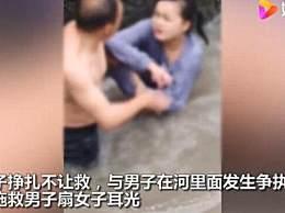 跳河轻生女子与施救者水中互殴