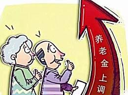 定了!退休人员基本养老金涨4.5%
