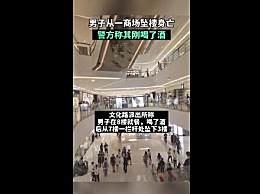 警方通报男子商场内坠亡