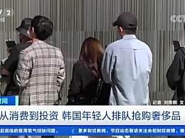 韩国青年排队抢购奢侈品