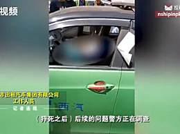 西安警方回应的哥车内猝死被贴罚单