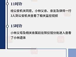 成都49中学生坠楼事件时间线