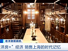 上海老洋房标价上亿元