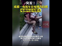 电梯内电瓶车起火致5伤 五个月大的娃娃还没脱离生命危险