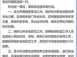 杭州野生动物世界因园区发生安全问题暂停开放