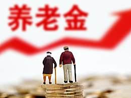 2021退休工资调整新政策