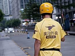 美团千万骑手人均保险3元/天 美团称1000万骑手均为外包员工