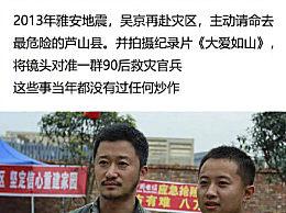 吴京在汶川地震时给灾民搭建帐篷