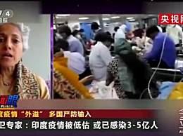 世卫专家称印度或已感染3.5至5.3亿人