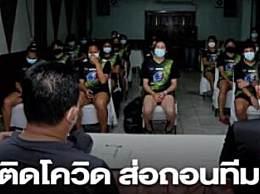 泰国女排26人感染新冠肺炎