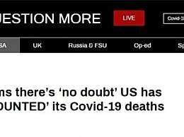 福奇:美国低估了新冠死亡病例数