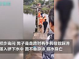 男子走路看手机坠桥溺亡