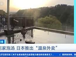 日本推出温泉外卖