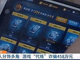 玩家买游戏账号被骗458万