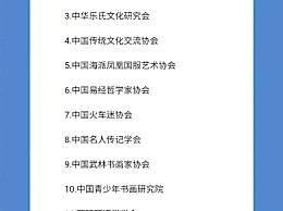 12个涉嫌非法社会组织被公布