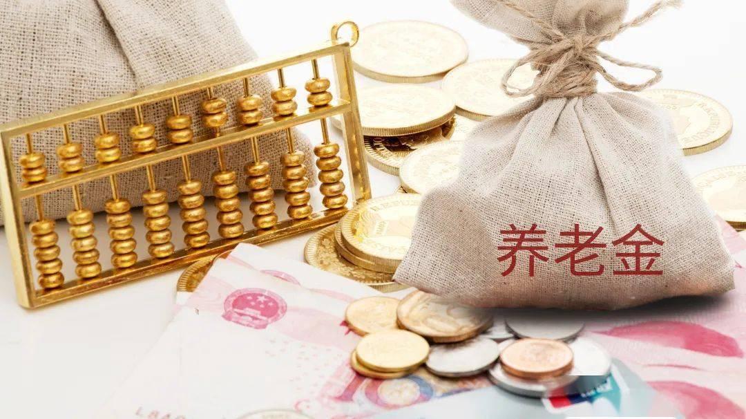 2021退休中人调整补发工资最新消息