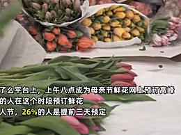 母亲节鲜花预订量首次反超情人节
