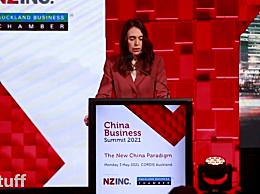 新西兰总理:与中国分歧难调和