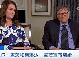 比尔・盖茨离婚 1305亿美元财产怎么分