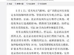 北京西站致歉:全额退票