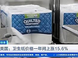 美国卫生纸价格一年涨15.6% 美纸浆涨价原因究竟是什么