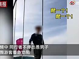 男子爬玻璃栈桥防护栏被逐出景区