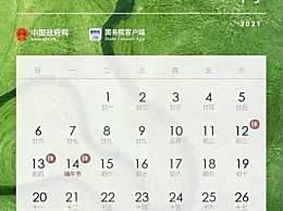 2021年端午节放假安排时间表