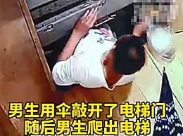 电梯故障 13岁男孩自救失败坠亡