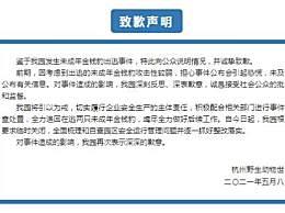 杭州野生动物世界道歉
