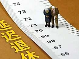 人社部关于退休年龄的最新通知