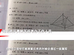高考生作弊或因5G屏蔽漏洞