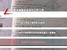 高考试题泄露5G该不该背锅