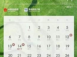 2021端午节放假时间安排时间表