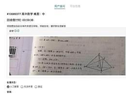 考生考试时拍高考题传上网