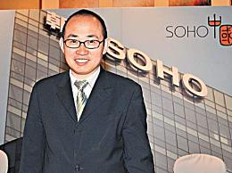 潘石屹30亿美元卖了SOHO中国