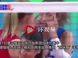 塞尔维亚女排选手做歧视手势被禁赛两场