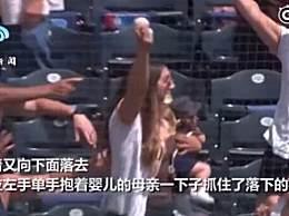 抱婴儿女子单手接住场外超速棒球