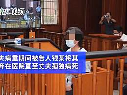 上海老太冒领亡夫27万养老金案开庭