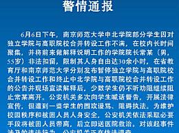 江苏一高校院长被学生扣留