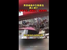 14岁男孩被高中生勒索跳江身亡