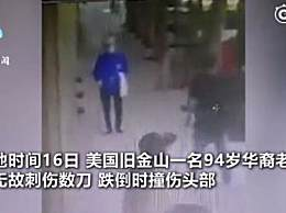 美国街头94岁华裔老人被连捅数刀